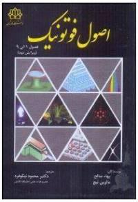 دانلود حل المسائل کتاب فوتونیک بها صالح Bahaa Saleh