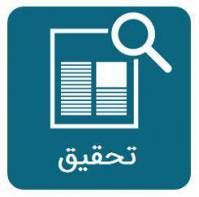 دانلود پروژه مکان یابی بهینه برقگیرها pdf