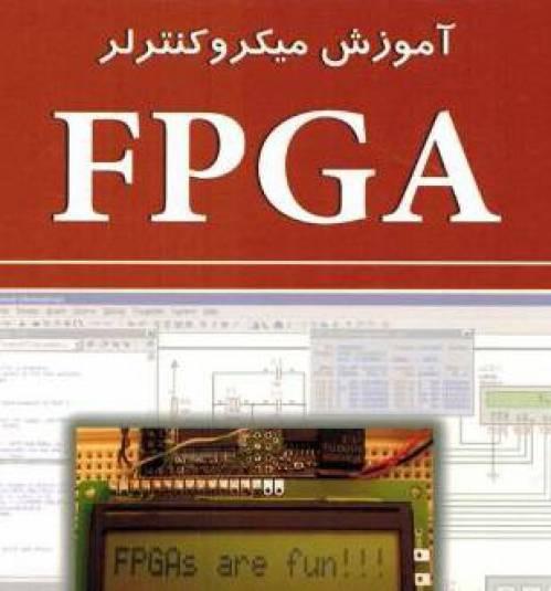 دانلود آموزش برنامه نویسی FPGA