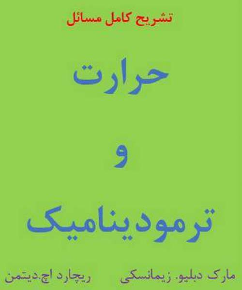 دانلود حل المسائل کتاب حرارت و ترمودینامیک زیمانسکی و دیتمن زبان فارسی
