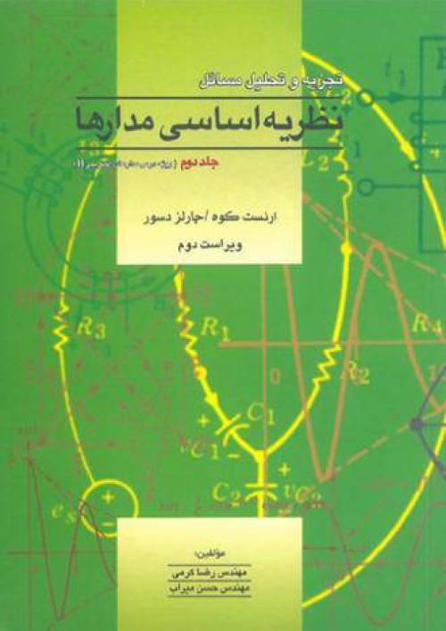دانلود حل المسائل مدارهای الکتریکی 2 جبه دار زبان فارسی